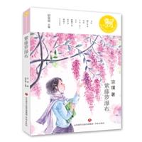麒麟中国新文学少年读本·紫藤萝瀑布