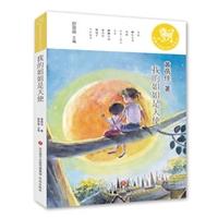 麒麟中国新文学少年读本·我的姐姐是天使