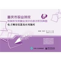 电子测量仪器及应用题库