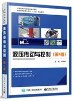液压传动与控制(第4版)
