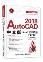 AutoCAD 2018中文版从入门到精通(第2版)