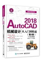 AutoCAD 2018机械设计从入门到精通(第2版)