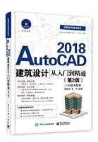 AutoCAD 2018建筑设计从入门到精通(第2版)
