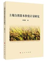 土壤自然资本价值计量研究