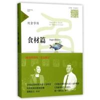身边汉字·饮食字传(食材篇)