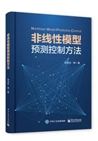 非线性模型预测控制方法