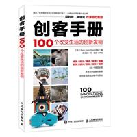 创客手册:100个改变生活的创新发明