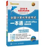 2018年无纸化考试专用 全国计算机等级考试一本通 二级MS Office高级应用