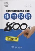 体育汉语800句(汉英对照·拼音注音·光盘)