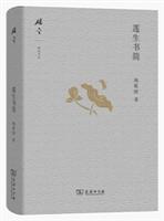 碎金文丛·第4辑:莲生书简