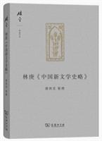 林庚《中国新文学史略》