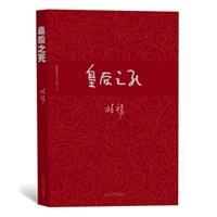 柏杨历史系列:皇后之死