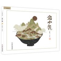 盘中餐(精装)