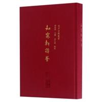 北京古籍丛书:知寒轩谈荟