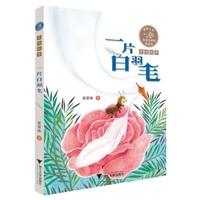 童话老奶奶讲故事:一片白羽毛(全彩拼音)
