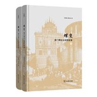 蝶变:澳门博彩业田野叙事(全两册)