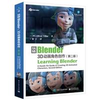 玩转Blender:3D动画角色创作(第二版)
