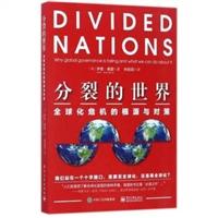 分裂的世界:全球化危机的根源与对策