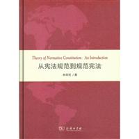 从宪法规范到规范宪法:规范宪法学的一种前言(精装本)