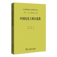 中国历史上的白莲教