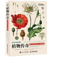 植物传奇:改变世界的27种植物