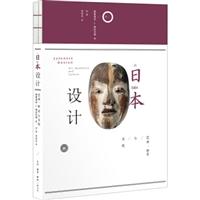 日本设计:艺术、审美与文化