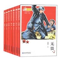 建军90周年献礼丛书·铁血忠魂系列(套装共7册)