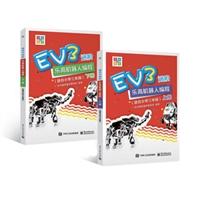 EV3进阶乐高机器人编程(套装全2册)(适合小学三年级)