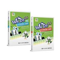 WeDo2.0 乐高机器人编程 (套装上下册)(适合小学一年级)