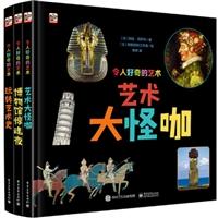 令人好奇的艺术(精装)(全3册)(全彩) [7-10岁]