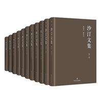沙汀文集(套装共11册)