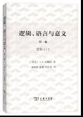 逻辑、语言与意义(第1卷)