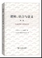 逻辑、语言与意义(第2卷):内涵逻辑与逻辑语法