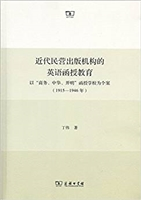 """近代民营出版机构的英语函授教育——以""""商务、中华、开明""""函授学校为个案(1915年-1946年)"""