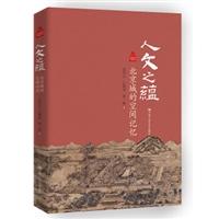 人文之蕴:北京城的空间记忆