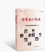 智慧·教法·感悟 ——中语名师课堂教学集锦(4)