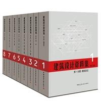 寤虹瓚璁捐璧勬枡闆嗭紙绗笁鐗堬級