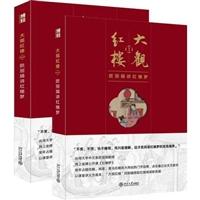 大观红楼:欧丽娟讲红楼梦1、2(套装共2册)