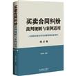 买卖合同纠纷裁判规则与案例适用(含最新买卖合同司法解释解读)(增订版)