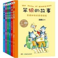 笨狼的故事·20周年精装纪念版(全6册)