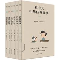 易中天中华经典故事(全6册)