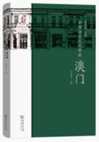 中国语言文化典藏·澳门