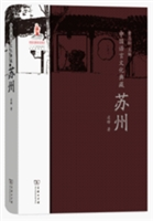 中国语言文化典藏·苏州