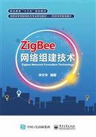 ZigBee网络组建技术