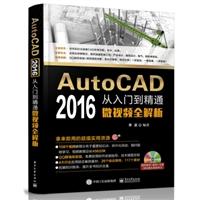 AutoCAD 2016 从入门到精通微视频全解析