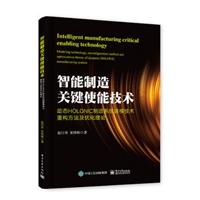 智能制造关键使能技术――动态HOLONIC制造系统建模技术、重构方法及优化理论