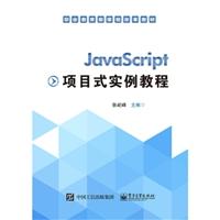 JavaScript项目式实例教程