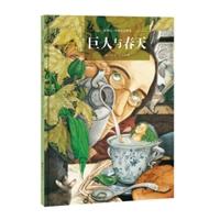 金羽毛·中国名家绘本系列:巨人与春天(精装)