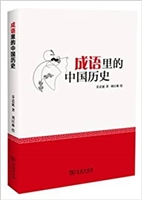 成语里的中国历史