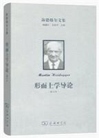 海德格尔文集:形而上学导论(新译本)